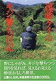遠藤ケイのキジ撃ち日記