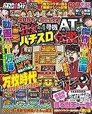 パチスロ必勝ガイドMAX7月号増刊 スロガイXパニック7 狂気の4号機ATパチスロ伝説