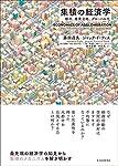 集積の経済学: 都市、産業立地、グローバル化