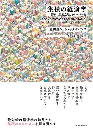 集積の経済学