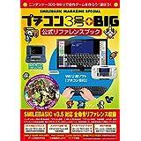 プチコン3号+BIG 公式リファレンスブック SMILEBASIC MAGAZINE SPECIAL(スマイルブーム監修,アンビット編集