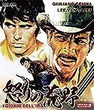 ウルトラプライス版 怒りの荒野 HDマスター版 blu-ray&DVD BOX《数量限定版》