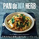 PAN de WA HERB ~日本人の心と身体に届ける和ハーブレシピ~