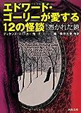 エドワード・ゴーリーが愛する12の怪談 ---憑かれた鏡 (河出文庫)