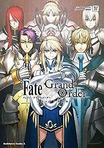 Fate/Grand Order コミックアラカルト 4巻 表紙画像