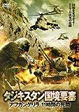 タジキスタン国境要塞 アフガンゲリラ 11時間の死闘 [DVD]