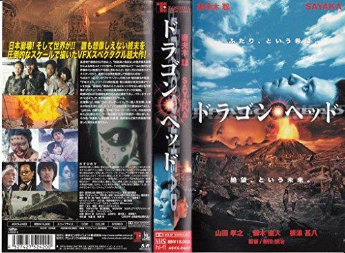 ドラゴンヘッド [VHS]