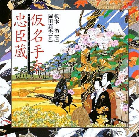 仮名手本忠臣蔵 (橋本治・岡田嘉夫の歌舞伎絵巻 (1))