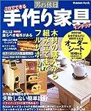 男の休日手作り家具—木材の購入から組み立てまでフルサポート! (Gakken mook)