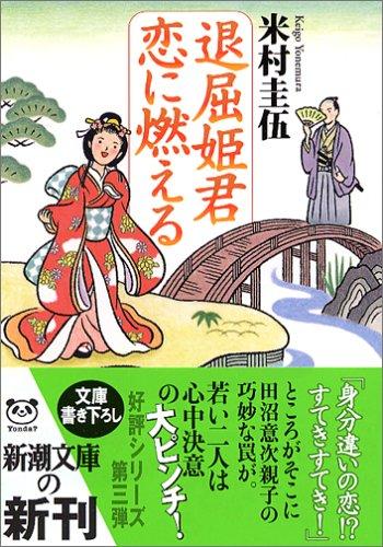 退屈姫君 恋に燃える (新潮文庫)の詳細を見る