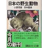 日本の野生動物 (講談社文庫)