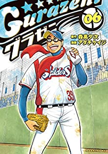 グラゼニ(6) (モーニングコミックス)