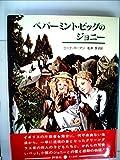 ペパーミント・ピッグのジョニー (1978年) (児童図書館・文学の部屋)