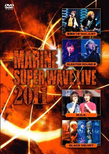 MARINE SUPER WAVE LIVE DVD2011