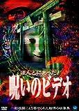 ほんとにあった! 呪いのビデオ BEST SELECTION(2)[DVD]
