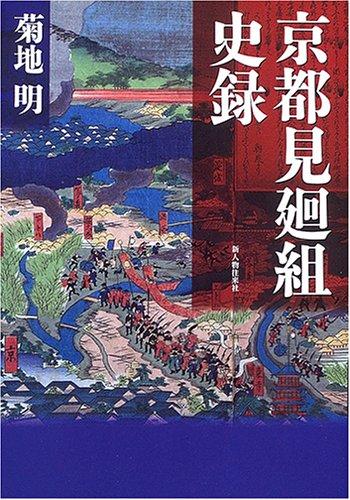 京都見廻組史録