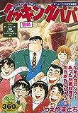 クッキングパパ 鴨鍋 (講談社プラチナコミックス)