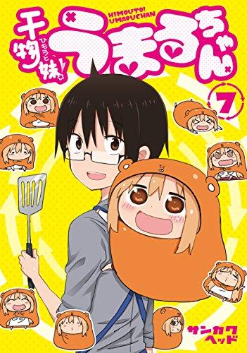 干物妹! うまるちゃん 7 (ヤングジャンプコミックス)