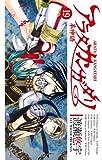 アラタ カンガタリ~革神語~ 19 (少年サンデーコミックス)