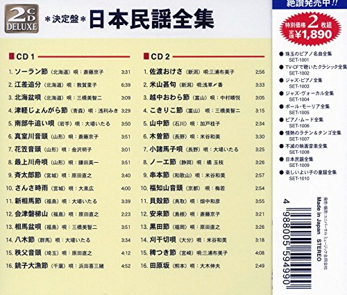 決定盤 日本 民謡 全集 CD2枚組 SET-1009