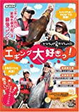 「ヤマラッピ&タマちゃんのエギング大好きっ! [DVD]」のサムネイル画像