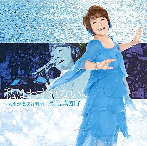 初めての渡辺真知子コンサートに行ってきた!【セットリスト有】