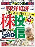 週刊東洋経済 2015年1/24号 [雑誌]