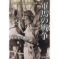 軍馬の戦争  戦場を駆けた日本軍馬と兵士の物語 (光人社ノンフィクション文庫 1064)