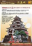 広島城ペーパークラフト<日本名城シリーズ1/300>
