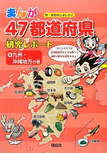 九州・沖縄地方の巻 (まんが47都道府県研究レポート)