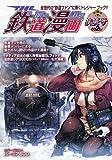 THE鉄道漫画 002レ(浪漫号) (SGコミックス)