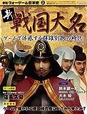季刊 ウォーゲーム日本史 第2号 新・戦国大名(ゲーム付)