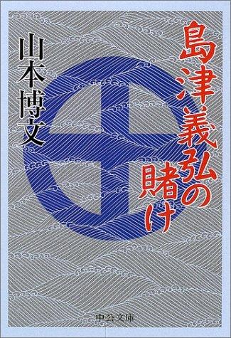 島津義弘の賭け (中公文庫)の詳細を見る