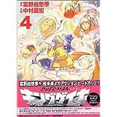 オーバーマンキングゲイナー 4 (MFコミックス)