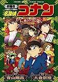 劇場版 名探偵コナン から紅の恋歌〔新装〕 (少年サンデーコミックススペシャル)