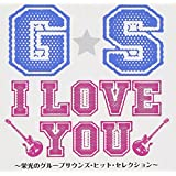 G・S I LOVE YOU!!~栄光のグループサウンズ・ヒット・セレクション~
