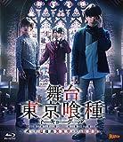 舞台『東京喰種トーキョーグール』 Blu-ray ~或いは、超越...[Blu-ray/ブルーレイ]