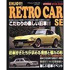 エンジョイ・レトロカーSE vol.1 自分流のこだわりが光る楽しい旧車!! (フロムムック 40)