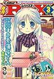 月刊 Comic REX ( コミックレックス ) 2010年 03月号 [雑誌]