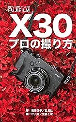 ぼろフォト解決シリーズ051 FUJIFILM X30 プロの撮り方