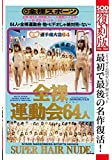 SOD LEGEND 復刻版 Episode 4 A面:全裸運動会64人 /B面:マンズリする女 [DVD]