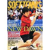 SOFT TENNIS MAGAZINE (ソフトテニス・マガジン) 2013年 04月号 [雑誌]