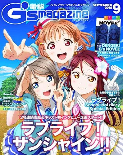 電撃G's magazine 2016年9月号 [雑誌]