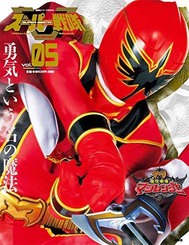 スーパー戦隊Official Mook 21世紀(5) 魔法戦隊マジレンジャー