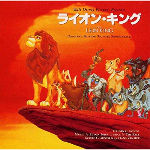 ライオン・キング オリジナル・サウンドトラック(日本語版)