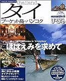 タイ―プーケット島・バンコク ('04-'05) (マップルマガジン―海外 (W10))