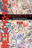 さよなら円高―世紀末のマネー・ウォーズ