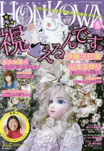 HONKOWA (ほん怖) 2018年 05 月号 [雑誌]