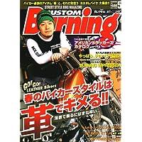 CUSTOM Burning (カスタムバーニング) 2006年 05月号 [雑誌]
