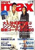smart max (スマート マックス) 2006年 06月号 [雑誌]